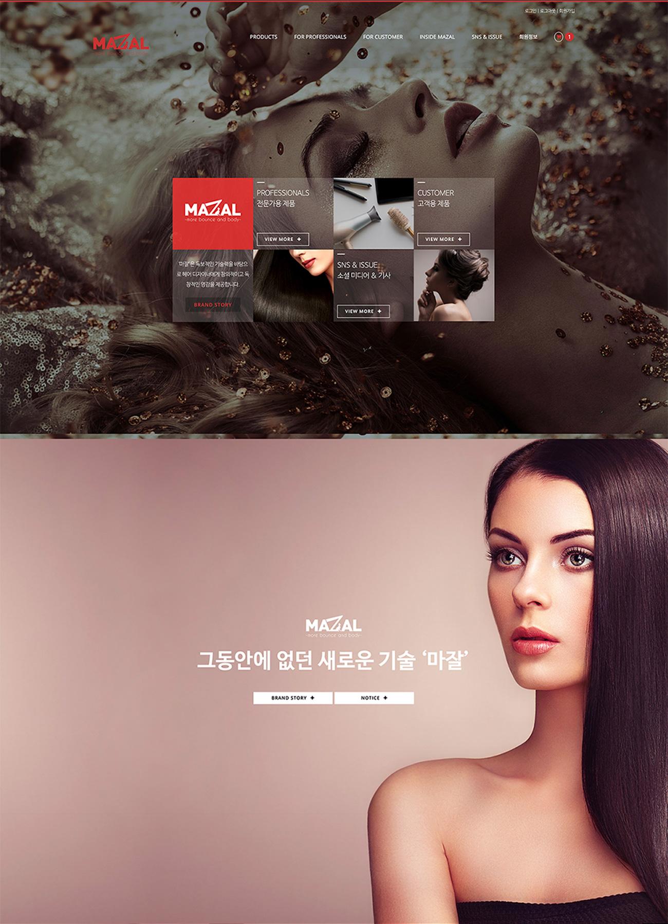 마잘 쇼핑몰 메인 페이지 디자인