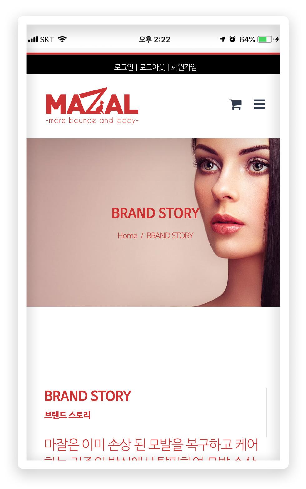 마잘 쇼핑몰 모바일 서브 페이지 - 01